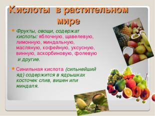 Кислоты в растительном мире Фрукты, овощи, содержат кислоты: яблочную, щавеле