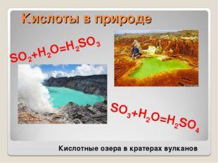 Кислоты в природе Кислотные озера в кратерах вулканов SO2+H2O=H2SO3 SO3+H2O=H