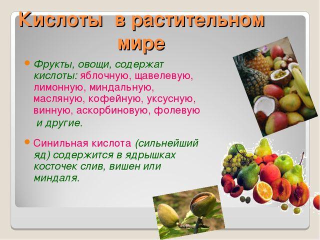 Кислоты в растительном мире Фрукты, овощи, содержат кислоты: яблочную, щавеле...
