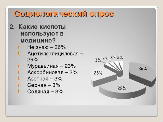 Социологический опрос 2. Какие кислоты используют в медицине? Не знаю – 36% А...