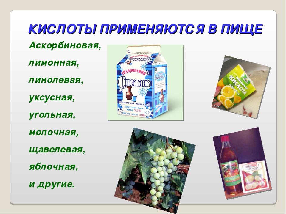 КИСЛОТЫ ПРИМЕНЯЮТСЯ В ПИЩЕ Аскорбиновая, лимонная, линолевая, уксусная, уголь...