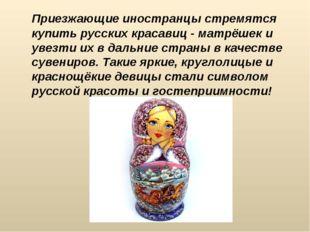 Приезжающие иностранцы стремятся купить русских красавиц - матрёшек и увезти