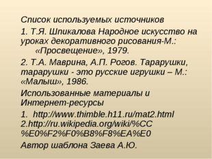 Список используемых источников 1. Т.Я. Шпикалова Народное искусство на урок