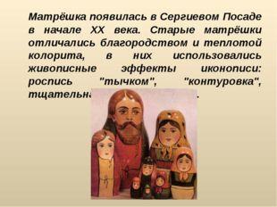 Матрёшка появилась в Сергиевом Посаде в начале XX века. Старые матрёшки отли