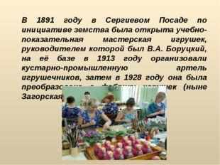 В 1891 году в Сергиевом Посаде по инициативе земства была открыта учебно-пок