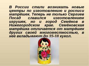 В России стали возникать новые центры по изготовлению и росписи матрёшек. Те