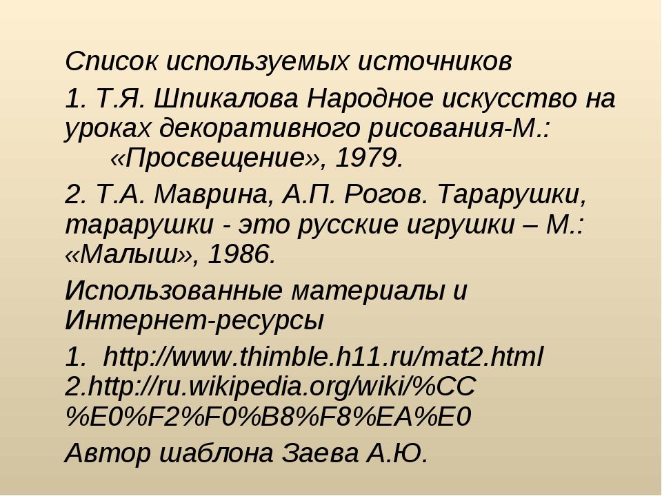 Список используемых источников 1. Т.Я. Шпикалова Народное искусство на урок...