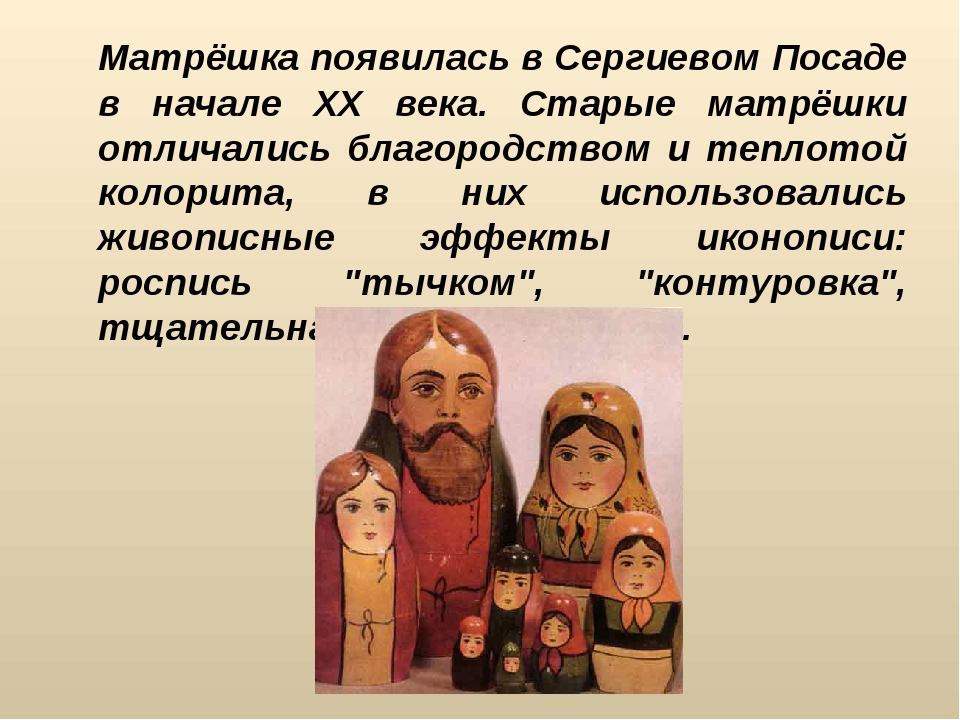 Матрёшка появилась в Сергиевом Посаде в начале XX века. Старые матрёшки отли...