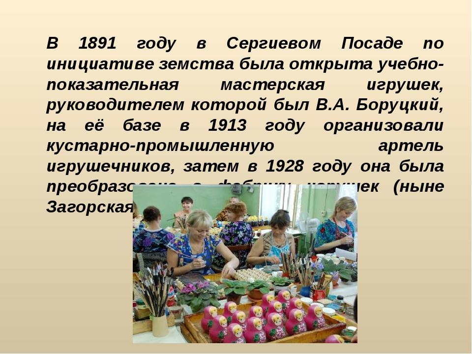 В 1891 году в Сергиевом Посаде по инициативе земства была открыта учебно-пок...