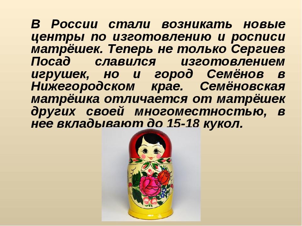 В России стали возникать новые центры по изготовлению и росписи матрёшек. Те...