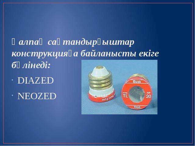 Қалпақ сақтандырғыштар конструкцияға байланысты екіге бөлінеді: DIAZED NEOZED