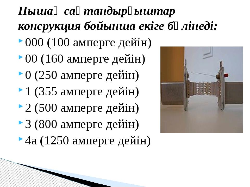 Пышақ сақтандырғыштар консрукция бойынша екіге бөлінеді: 000 (100 амперге дей...