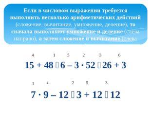 15 + 48 ∶ 6 – 3 ∙ 52 ∶ 26 + 3 7 ∙ 9 – 12 ∶ 3 + 12 ∶ 12 Если в числовом выраж