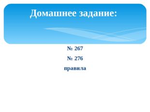 № 267 № 276 правила Домашнее задание:
