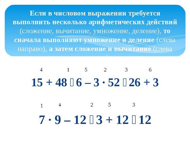 15 + 48 ∶ 6 – 3 ∙ 52 ∶ 26 + 3 7 ∙ 9 – 12 ∶ 3 + 12 ∶ 12 Если в числовом выраж...