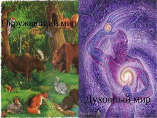 Окружающий мир Духовный мир