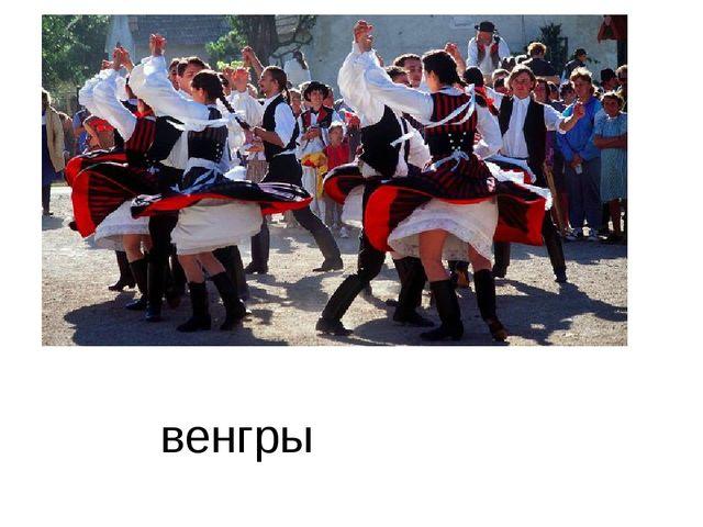 венгры