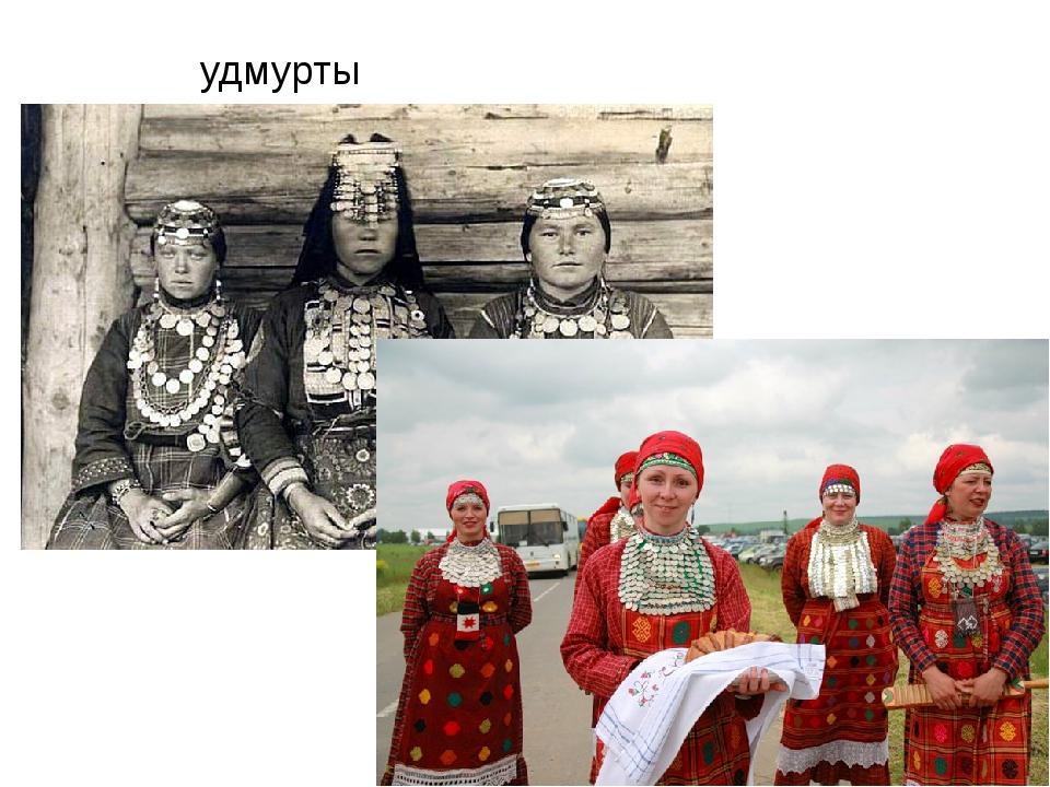 удмурты