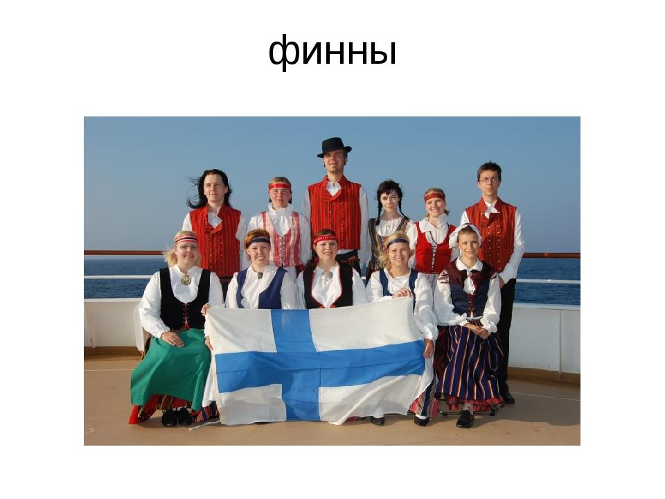 финны