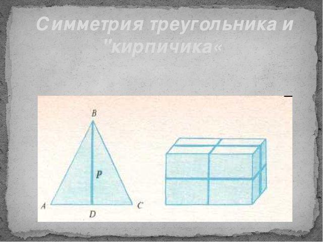 "Симметрия треугольника и ""кирпичика«"
