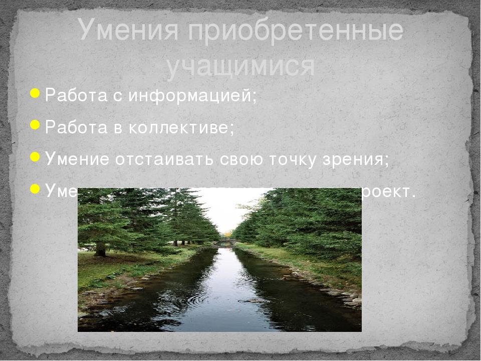 Работа с информацией; Работа в коллективе; Умение отстаивать свою точку зрени...