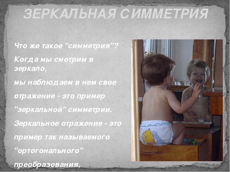 """Что же такое """"симметрия""""? Когда мы смотрим в зеркало, мы наблюдаем в нем свое..."""