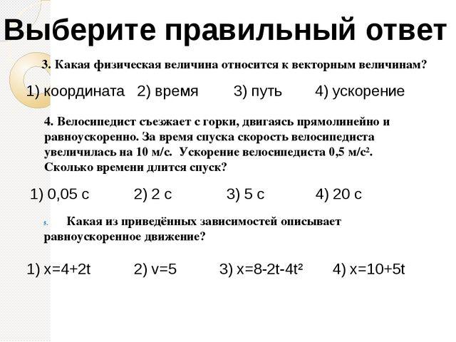 1) координата 2) время 3) путь 4) ускорение 1) 0,05 с 2) 2 с 3) 5 с 4) 20 с В...