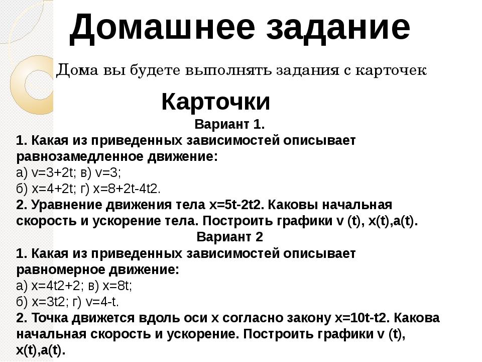 Домашнее задание Вариант 1. 1. Какая из приведенных зависимостей описывает ра...