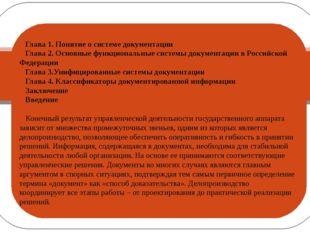 Глава 1. Понятие о системе документации Глава 2. Основные функциональные си