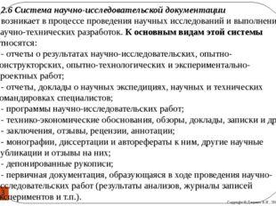 2.6 Система научно-исследовательской документации возникает в процессе прове