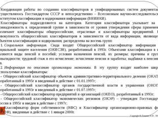 Координация работы по созданию классификаторов и унифицированных систем доку