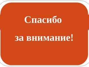 Спасибо за внимание! Copyright © Даценко А.И., 2005