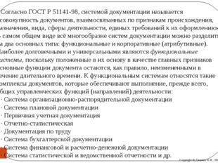 Согласно ГОСТ Р 51141-98, системой документации называется «совокупность док