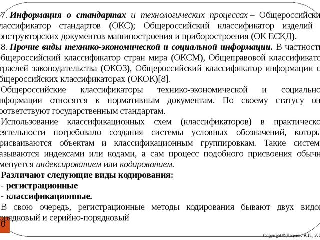 7.Информация о стандартах и технологических процессах– Общероссийский клас...