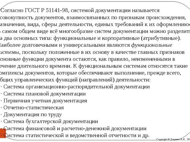 Согласно ГОСТ Р 51141-98, системой документации называется «совокупность док...