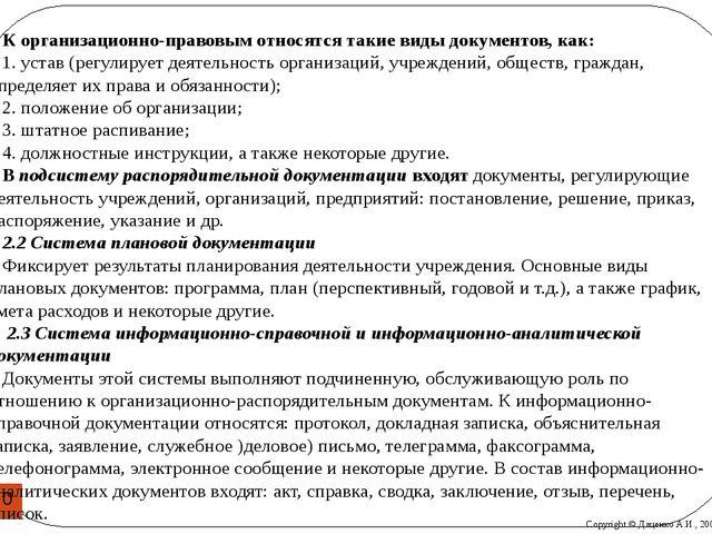 К организационно-правовым относятся такие виды документов, как: 1. устав (ре...
