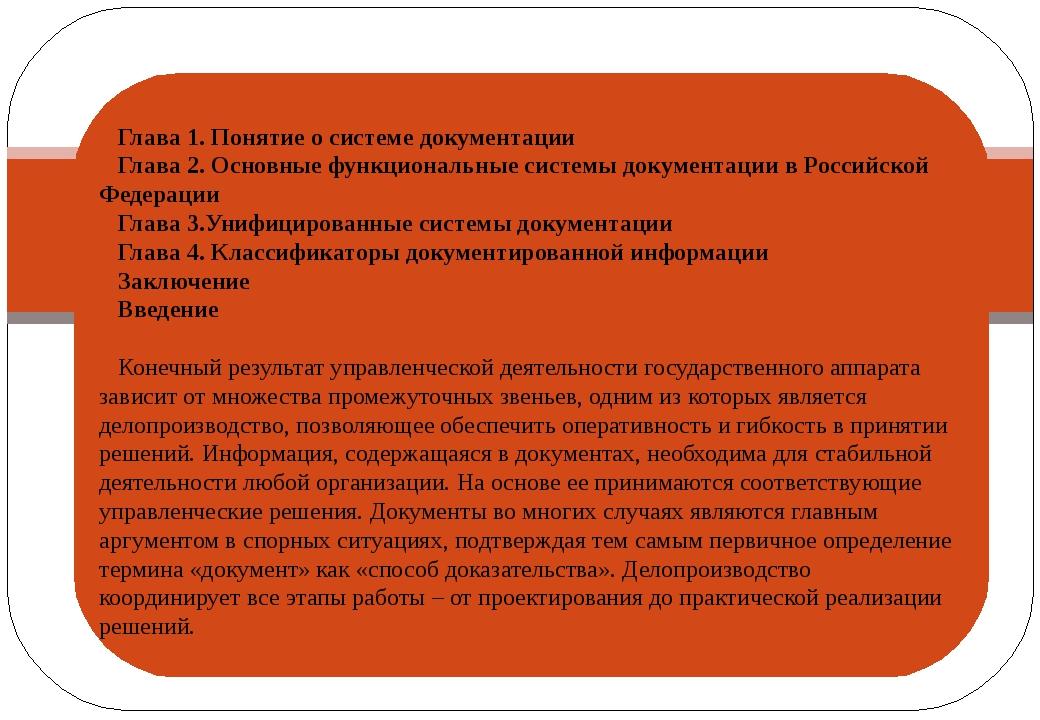 Глава 1. Понятие о системе документации Глава 2. Основные функциональные си...