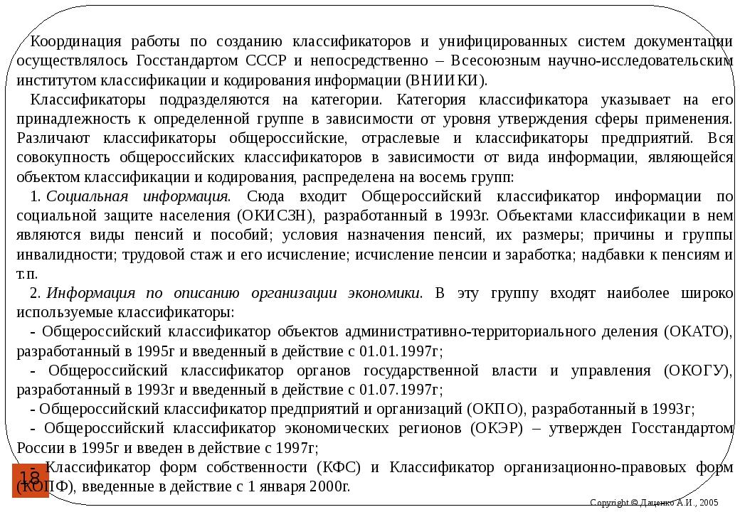 Координация работы по созданию классификаторов и унифицированных систем доку...