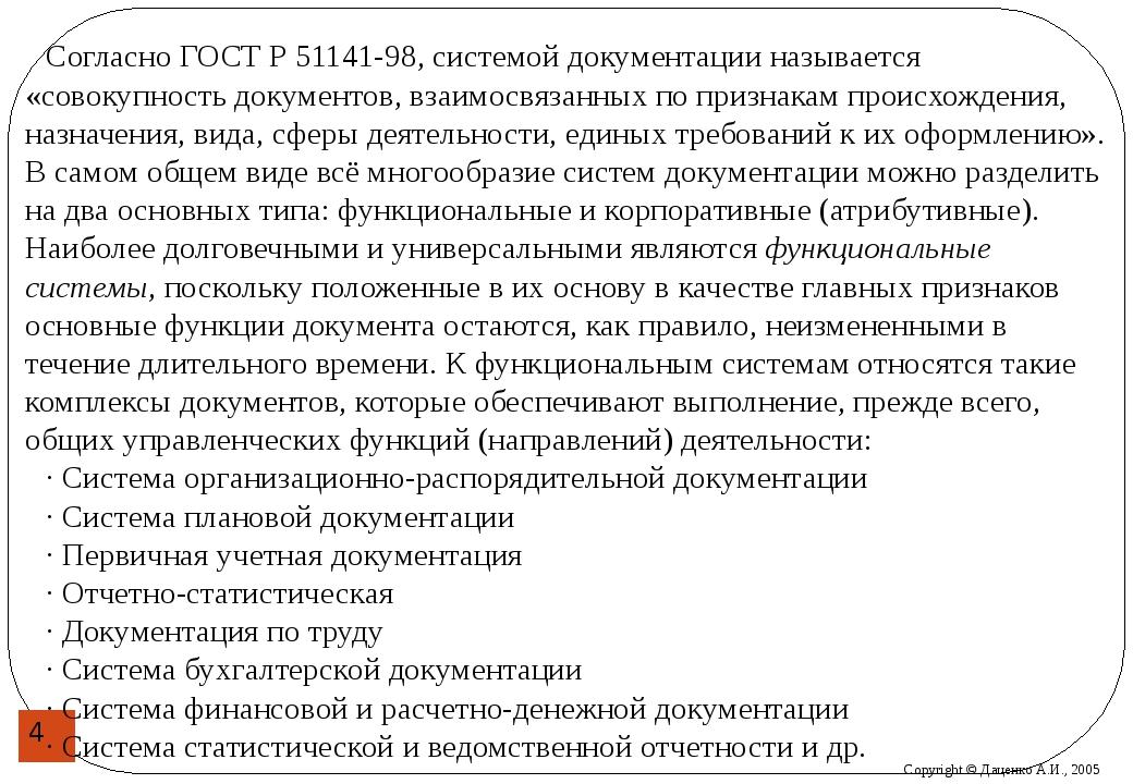 ГОСТ Р 51141-98 СКАЧАТЬ БЕСПЛАТНО