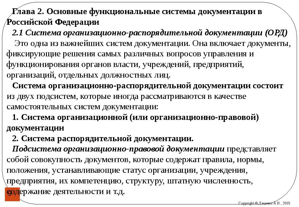 Глава 2.Основные функциональные системы документации в Российской Федерации...