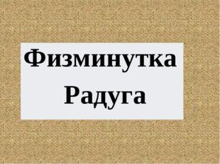 Якорь яма Яна Яша Ягода яблоко ягуар ялик Работа в тетради. Письмо строчной