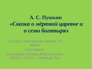 А. С. Пушкин «Сказка о мёртвой царевне и о семи богатырях 3 класс «Начальная