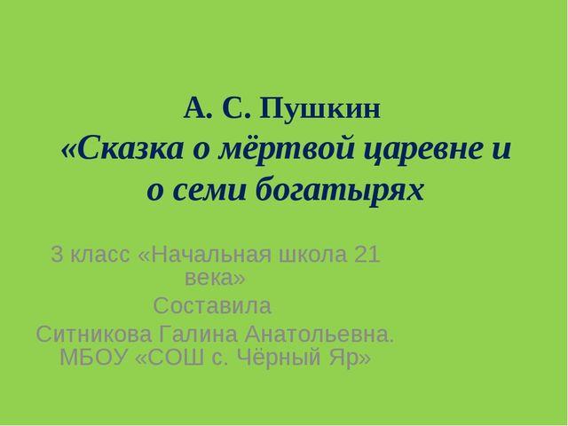 А. С. Пушкин «Сказка о мёртвой царевне и о семи богатырях 3 класс «Начальная...