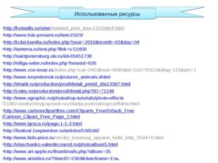 Использованные ресурсы http://hotwalls.ru/view/isolated_pine_tree-1152x864.ht