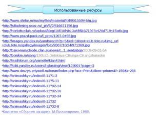 Использованные ресурсы http://www.shrlar.ru/rus/myfiles/material/foil/901559V
