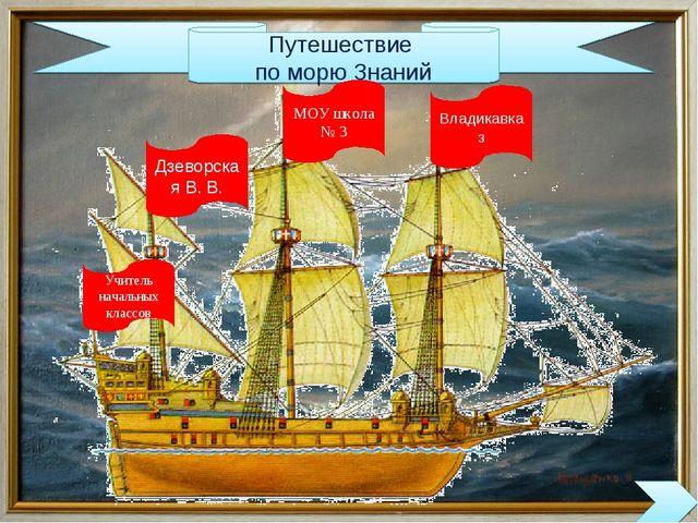 Путешествие по морю Знаний