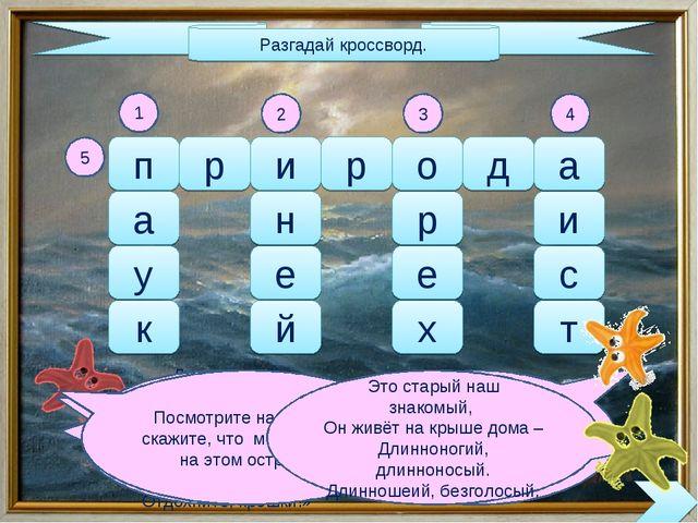 Разгадай кроссворд. х е р т с и и р о д а п а р й е н к у 1 5 2 3 4 Длиннорук...