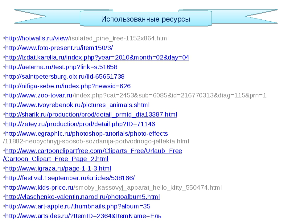 Использованные ресурсы http://hotwalls.ru/view/isolated_pine_tree-1152x864.ht...