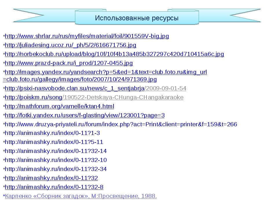 Использованные ресурсы http://www.shrlar.ru/rus/myfiles/material/foil/901559V...