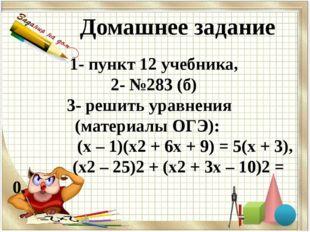 Домашнее задание 1- пункт 12 учебника, 2- №283 (б) 3- решить уравнения (матер